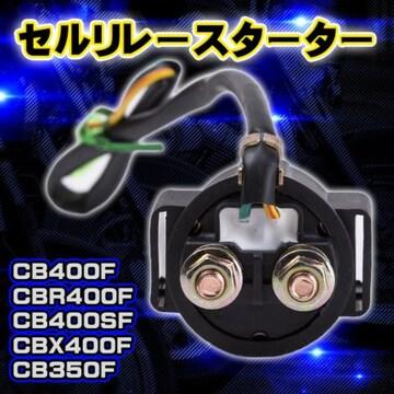 ホンダ セル リレー スターター CB400F CBR400F CB400S