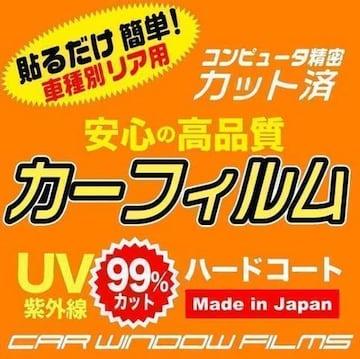 MINI ミニ F56 H26/4〜 カット済みカーフィルム リア