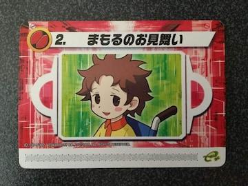 ★ロックマンエグゼ6 改造カード『2.まもるのお見舞い』★
