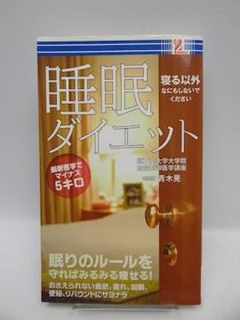 2003 睡眠ダイエット