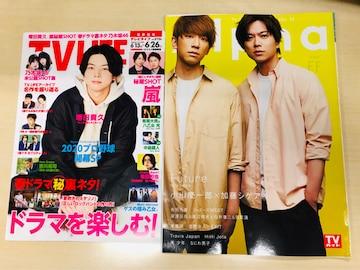NEWS 6/30 TVガイドAlpha・6/10 TV LIFE切り抜き(QLAPおまけ)