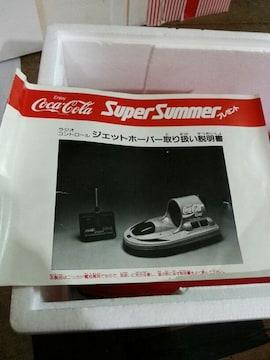 ジェットホーバー コカコーラ 当選品 ラジコン