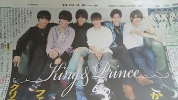 「日刊スポーツ」King&Prince