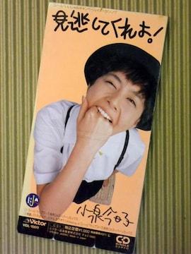 [8cmCDS] 見逃してくれよ! 小泉今日子 クノール・カップスープCMソング
