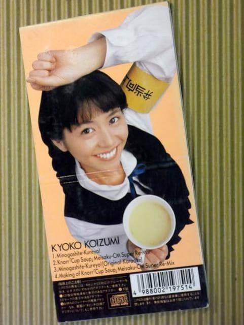 [8cmCDS] 見逃してくれよ! 小泉今日子 クノール・カップスープCMソング < タレントグッズの