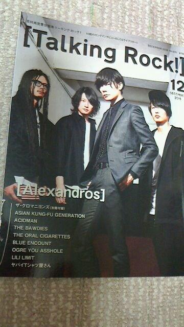 Alexanderos(アレキサンドロス)表紙トーキングロック 12月号  < タレントグッズの
