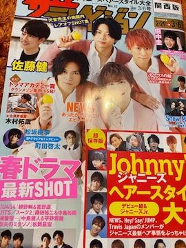 ザテレビジョン 2020/3/6 NEWS 表紙 丸ごと一冊