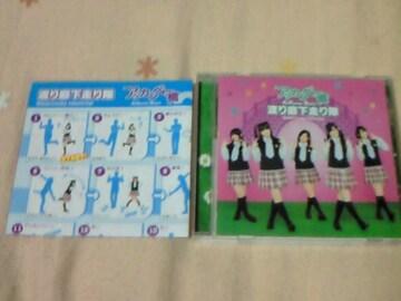 CD 渡り廊下走り隊(AKB48)アッカンベー橋 初回限定盤 Type-C