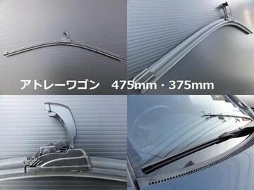 ダイハツエアロワイパーブレード アトレーワゴンS220/230G