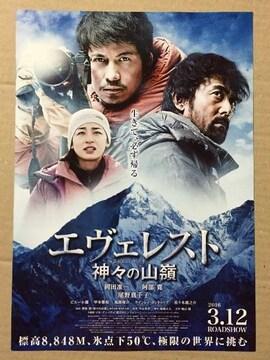 映画「エヴェレスト 神々の山嶺」チラシ10枚�A 岡田准一 阿部寛