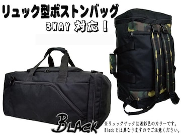 背負えて便利◆新品◆リュック型ボストン◆黒色/Rボ9黒/8