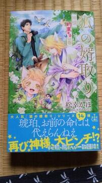 5月新刊  狐の婿取りー神様、約束するの巻ー  松幸かほ
