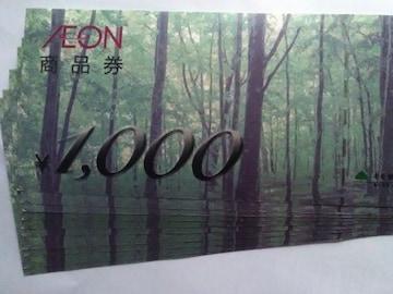 ¥10000分AEON商品券新品 イオン 送料込み
