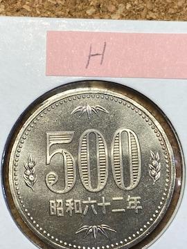 500円白銅貨 未使用 昭和62年H 送料無料