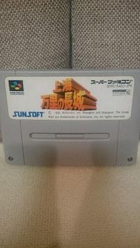 中古 スーパーファミコン カセット 上海 万里の長城(麻雀) サンソフト