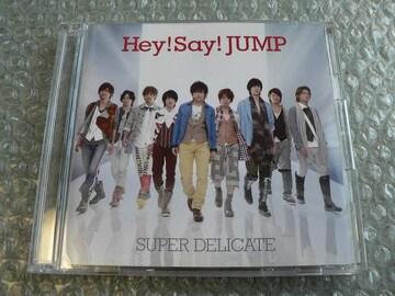 Hey!Say!JUMP『SUPER DELICATE』CD+DVD【初回限定盤2】他に出品