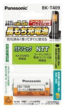 人気急上昇!充電式ニッケル水素電池 コードレス電話機用