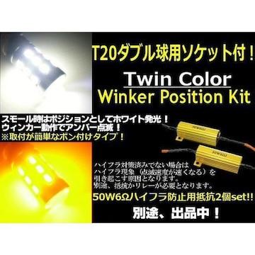 送料無料!新型無極性T20ダブル球付!白⇔黄LEDウィポジキット
