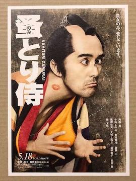 映画『のみとり侍』チラシ10枚�@◆阿部寛 斎藤工 前田敦子