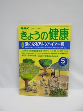 1806 NHK きょうの健康 2000年5月号