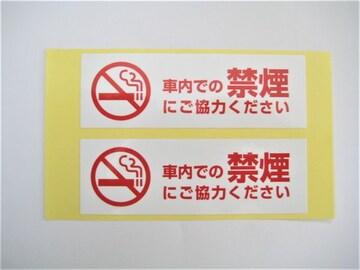 禁煙 ステッカー シール 10枚 送料無料