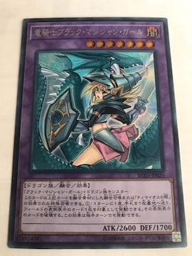 遊戯王 竜騎士ブラックマジシャンガール RC03-JP020シークレット