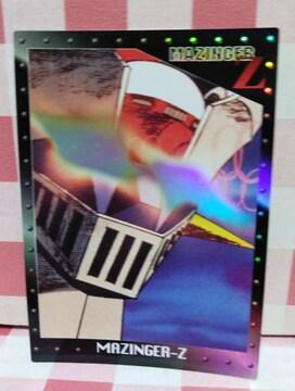 『マジンガーZ』マジンガーZトレーディングカードH-4