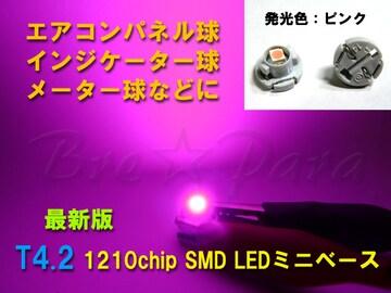 最新版★T4.2ミニベース SMD ピンク 3個★メーター照明 LED エアコンパネル球