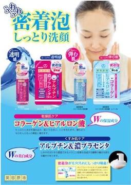 コラーゲン&ヒアルロン酸 潤い洗顔【新品未使用】美容原液