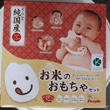 新品純国産お米のおもちゃセット!