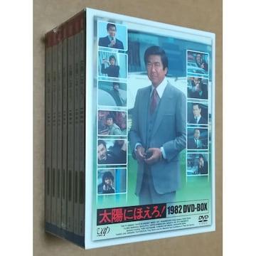 新品 太陽にほえろ! 1982 DVD-BOX