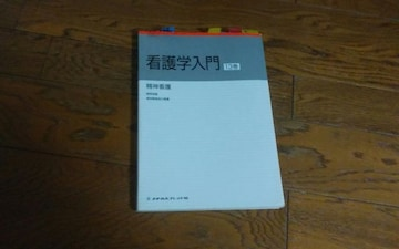 看護学入門13巻 メヂカルフレンド社 定価1575円