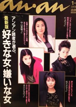 中山美穂・松たか子【an・an】1998年1月2日‐9日合併号