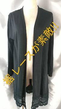 443★Khalita★裾のデザインが素敵!ロングカーディガン★M-L