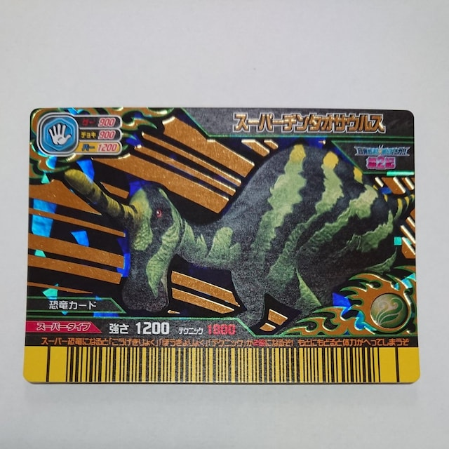 恐竜キング スーパーチンタオサウルス < トレーディングカードの