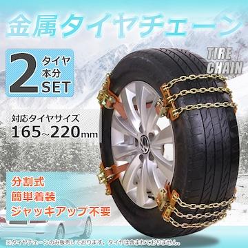 金属 タイヤチェーン 適応幅165〜220mm ジャッキ不要 楽々装着