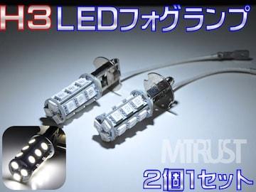 エムトラ/お洒落LEDフォグランプH3SMD2チップ18連/白