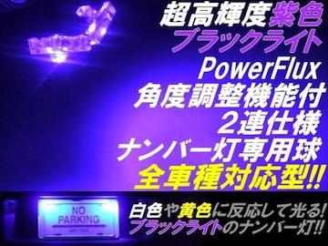 1個#☆T10紫ブラッククライト角度調整LEDナンバー灯 ライフ ワゴンR タント パレット