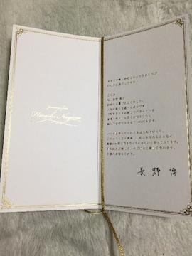 V6の長野博の結婚報告