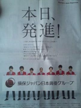 関ジャニ∞新聞一面