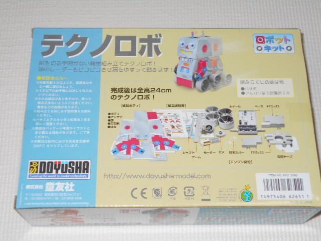 ロボットキット テクノロボ RK2 童友社★新品未使用 < ホビーの