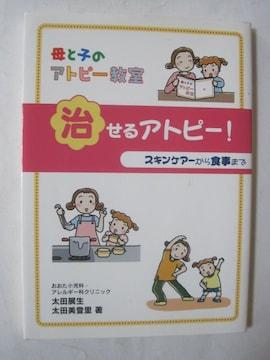 母と子のアトピー教室「治せるアトピー!」