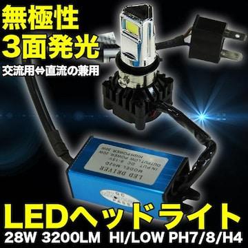 無極性3面発光28W/3200LM LEDヘッドライト