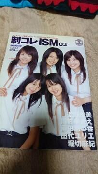 制コレISM 03 制服コレクション2003-2004 写真集 戸田恵梨香
