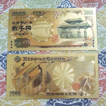 ★即決◎開運アップ首里城守礼門金運アップ 二千円札 2枚