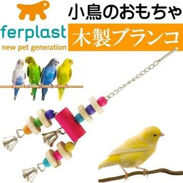 鳥のおもちゃ木製ブランコPA4092バードトイ Fa329