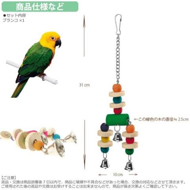 鳥のおもちゃ木製ブランコPA4092バードトイ Fa329 < ペット/手芸/園芸の