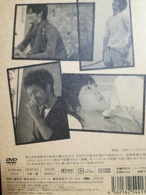 俺的イケメン!松阪桃李DVD「TORI2011トオリミチ」 < タレントグッズの