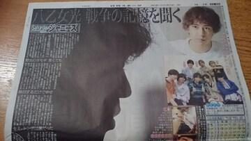 Hey!Say!JUMP「八乙女光」2019.8.10 日刊スポーツ 1枚