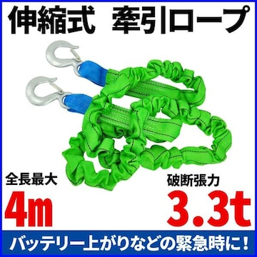車用 牽引ロープ 伸縮可能 最大4m牽引/ha
